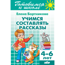 Учимся составлять рассказы (для детей 4-6 лет)