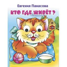 Глазки/Кто где живет 1