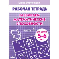 Развиваем математические способности (для детей 5-6 лет). Часть 1