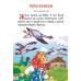 Сказки для малышей. Читаем сами