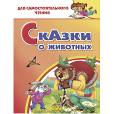 Сказки о животных