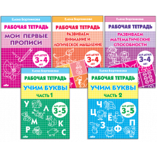 Комплект из  пяти рабочих тетрадей для детей 3-5 лет