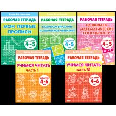 Комплект из пяти рабочих тетрадей для детей 4-6 лет