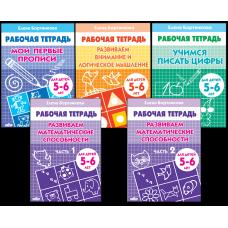 Комплект из пяти рабочих тетрадей для детей 5-6 лет