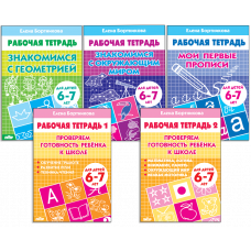 Комплект из пяти рабочих тетрадей для детей 6-7 лет