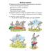 Восприятие, внимание, память (для детей 4-7 лет)