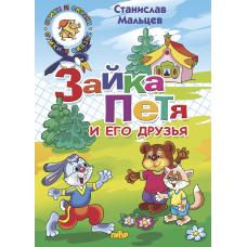 Зайка Петя и его друзья