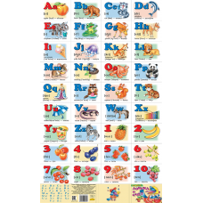 Азбука английская с цифрами (малый формат)
