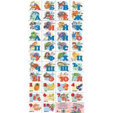 Азбука русская с прописными буквами и цифрами (малый формат)