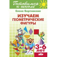 Изучаем геометрические фигуры (для детей 3-6 лет)