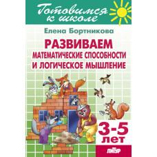 Развиваем математические способности и логические мышление (для детей 3-5 лет)