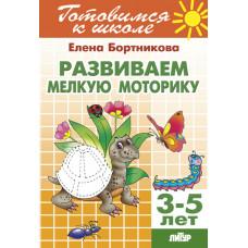 Развиваем мелкую моторику (для детей 3-5)