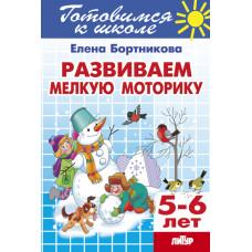Развиваем мелкую моторику (для детей 5-6 лет)