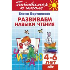 Развиваем навыки чтения (для детей 4-6 лет)