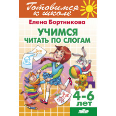 Учимся читать по слогам (для детей 4-6 лет)