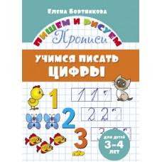 Прописи. Учимся писать цифры (для детей 3-4 лет)