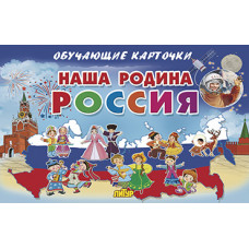 Карточки. Наша Родина Россия