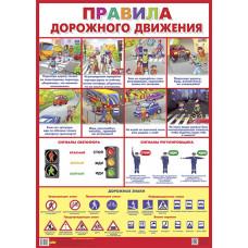 Плакат. Правила дорожного движения