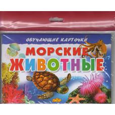 Карточки (европодвес). Морские животные