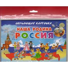 Карточки (европодвес). Наша Родина Россия