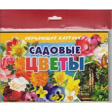 Карточки (европодвес). Садовые цветы