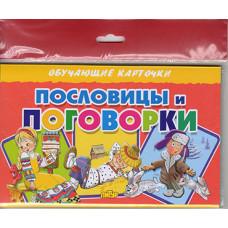 Карточки (европодвес). Пословицы и поговорки