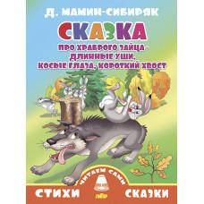 Сказка про храброго зайца-длинные уши