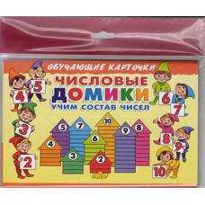 Карточки (европодвес). Числовые домики