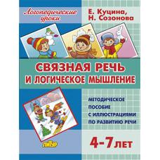 Связная речь и логическое мышление (для детей 4-7 лет)/