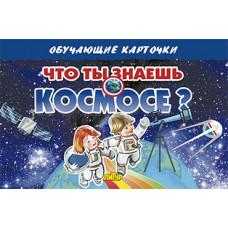 Карточки. Что ты знаешь о космосе?