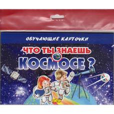 Карточки (европодвес). Что ты знаешь о космосе?
