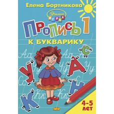 Пропись к Букварику Часть 1 (для детей 4-5 лет)