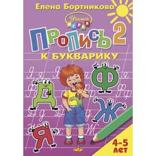 Пропись к Букварику Часть 2 (для детей 4-5 лет)