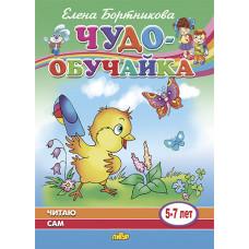 Читаю сам (для детей 5-7 лет)