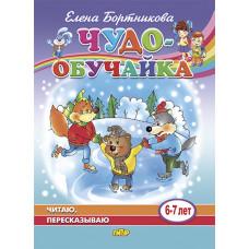 Читаю, пересказываю (для детей 6-7 лет)