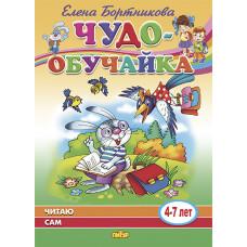 Читаю сам (для детей 4-7 лет)