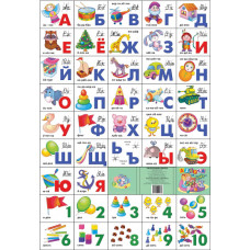 Азбука русская + счет. Игрушки (большой формат)