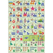 Азбука русская + счет. Для мальчиков (большой формат)
