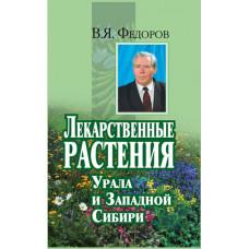 Лекарственные растения Урала и Западной Сибири (брошюра)