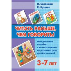 Читать раньше, чем говорить. Методическое пособие (для детей 3-7 лет)
