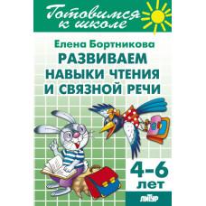Развиваем навыки чтения и связной речи (для детей 4-6 лет)