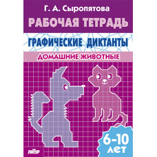 Графические диктанты (для детей 6-10 лет). Домашние животные