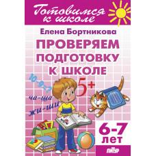 Проверяем подготовку к школе (для детей 6-7 лет)