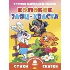 Колобок. Заяц-хваста