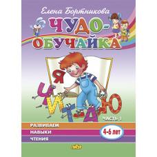 Развиваем навыки чтения (для детей 4-6 лет). Часть 1