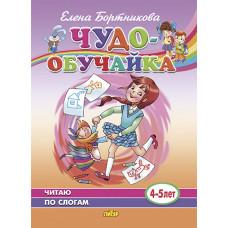 Читаю по слогам (для детей 4-5 лет)