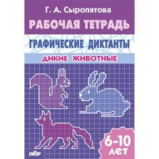 Графические диктанты (для детей 6-10 лет). Дикие животные
