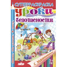 Уроки безопасности с заданиями (для детей 3-6 лет)