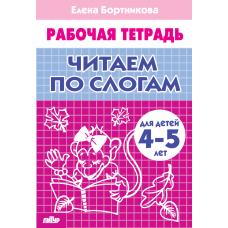 Читаем по слогам (для детей 4-5 лет)