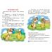 Читаем сами (для детей 5-6 лет)